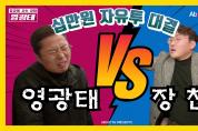 영광생활체육공원, 농구 대결하러 간 영광태 결과는? ep.02