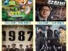 영광예술의전당, 1월 첫째주 영화상영