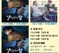 영광예술의전당 3월 31일 4월 7일 영화 상영 안내입니다.