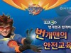 영광에서 번개맨의 안전교육 in.영광예술의전당 3월 22일