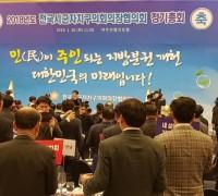 강필구 영광군의회의장 2018년도 전국시군자치구의회 의장협의회 참석