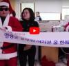 [어바웃TV] 영광의 청년 산타들, 영광군청 방문...선물과 응원의 말 전해