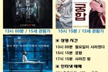 영광예술의전당 3월 10일 17일 영화상영 안내입니다.