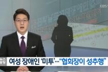 미투운동에 영광 지역인사 '성추행 덜미'