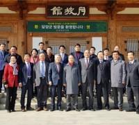 영광군의회 강필구 의장, 전남시군의회 의장회 참석