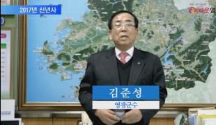 김준성 영광군수, 2017년 신년사