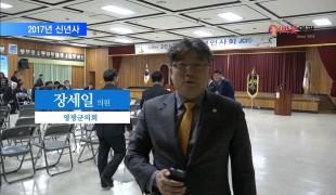 2017년 영광군 기관단체장 새해인사 인터뷰