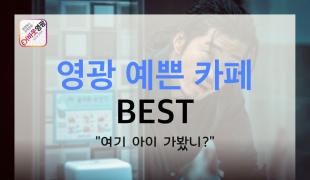 [카드뉴스] 영광군 예쁜 카페 모음 by.어바웃영광
