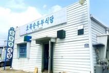 어바웃가이드 '로컬맛집' 페어 2018_오목순두부식당