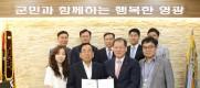 영광군, 광주전남KOTRA・KDB산업은행과 손잡아
