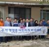 영광읍 통합사례관리대상자 집수리 자원봉사 실천