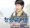영광군, 군민과 함께하는 김미화 청렴콘서트 개최