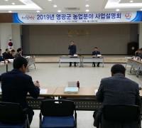 영광군, 2019년도 농업분야 사업설명회 개최