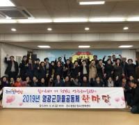 영광군, 전라남도 마을공동체 공모사업 27개소 선정