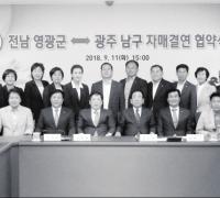 영광-광주 남구, 자매결연 맺고 상호우호 증진 약속