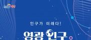 영광군, 인구감소 대응을 위한 군민 토론회 개최