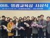 영광교육지원청, 영광교육상 시상식 개최