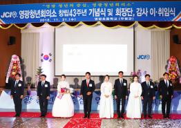 영광청년회의소 45대 박민준 신임회장 취임