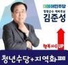 김준성 영광군수 예비후보 '청년수당 20만원 지급' 공약 제시