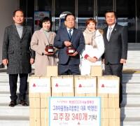 향토기업 '영광 고추마을 영농조합법인' 설맞이 고추장 기탁