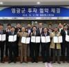 영광군 투자협약체결, 민선7기 투자유치 본격시동