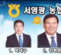 [어바웃TV] 제2회 전국동시조합장선거, 영광군 투표율 82.5%
