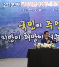 2019년 전국시군자치구의회의장협의회 정기총회 개최