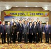 제239회 전라남도 시·군의회 의장회 장성에서 개최