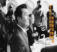 어바웃영광 TV, 동행 제1화 '강필구 의원'편