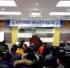 영광군, 2019년 새해 농업인 실용교육 성황리 마쳐