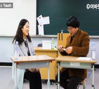 어바웃영광 TV, 김스터치 제4화 '해룡고 최한비 학생' 편