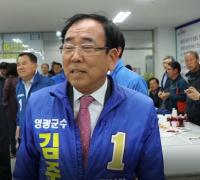 김준성 예비후보자, 더불어민주당 군수후보로 선정