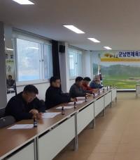 군남면 체육회 발대식 및 창립총회 개최