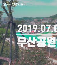 [영광이야기]'우산공원 내 영유아 어린이 물놀이장 개장'