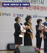 제20회 사회복지의 날 기념행사가 개최