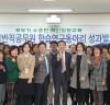 영광교육지원청 2018. 학습연구동아리 성과발표회 개최