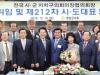 강필구 영광군의회 의장, 전국시군자치구의회의장협의회 이취임식