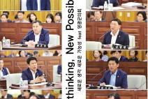 영광군의회 '군정질문' 하이라이트