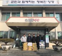 백수읍 자율방범대, 이웃돕기 쌀 기탁