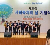 영광군 '사회복지의 날 기념식' 개최