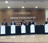 지방자치법 전부개정 국회 토론회