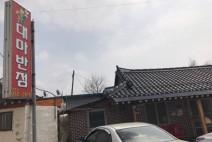어바웃가이드 '로컬맛집' 페어 2018_대마반점
