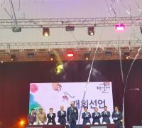 전남 민속예술축제 영광 스포티움에서 화려한 개막