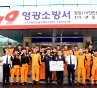 영광군 통합방위협의회, 설맞이 군·경·소방서 위문
