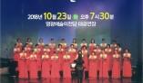 영광여성합창단 정기연주회,문화가 있는 날 작은 음악회 <감성충만 아카펠라>