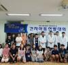 영광군, 건치 아동 선발대회 개최