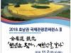 2018 호남권 국제관광 콘퍼런스 영광에서 팡파레