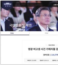 '여고생 사건' 청와대 청원 3일만에 10만명 훌쩍