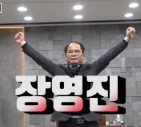 어바웃영광 TV, 김스터치 제2화 '장영진 의원' 편
