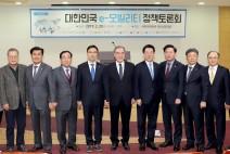 """이개호 국회의원 주최  """"대한민국 e-모빌리티 정책토론회"""" 성황리 개최"""